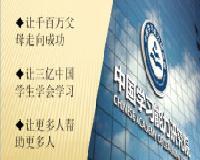 中国学习能力研究院