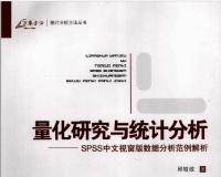 量化研究与统计分析--SPSS中文视窗版数据分析范例解析