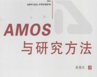 AMOS与研究方法+荣泰生