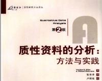 质性资料的分析_方法与实践+[美]M.B.迈尔斯+张芬芬