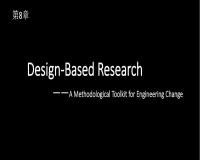 第八章 基于设计的研究