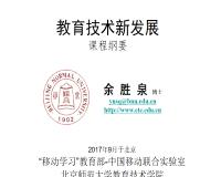 0-教育技术新发展课程纲要-2017