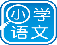 跨越式小学语文教学理念与模式