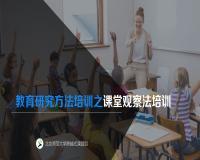 【微培训】教育研究方法——课堂观察法
