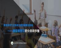课堂观察法的分类和步骤
