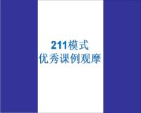 211模式【第一课时】教学设计