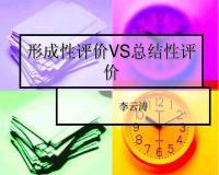 形成性评价VS总结性评价PPT_李云涛
