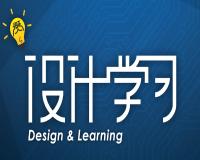 设计与学习