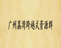 广州荔湾跨越式资源群(语文)