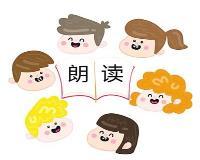 广州荔湾区2019-2020学年第一学期----语文(朗读教学)