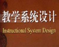 教学系统设计(2020)