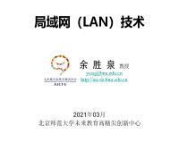 3.2 LAN的体系结构