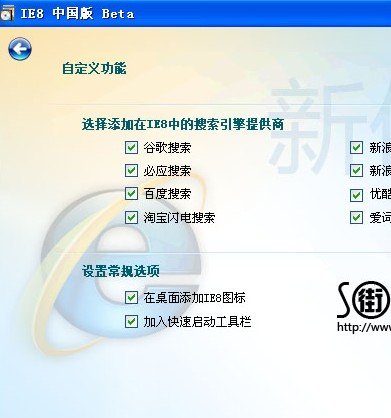 IE8加速器