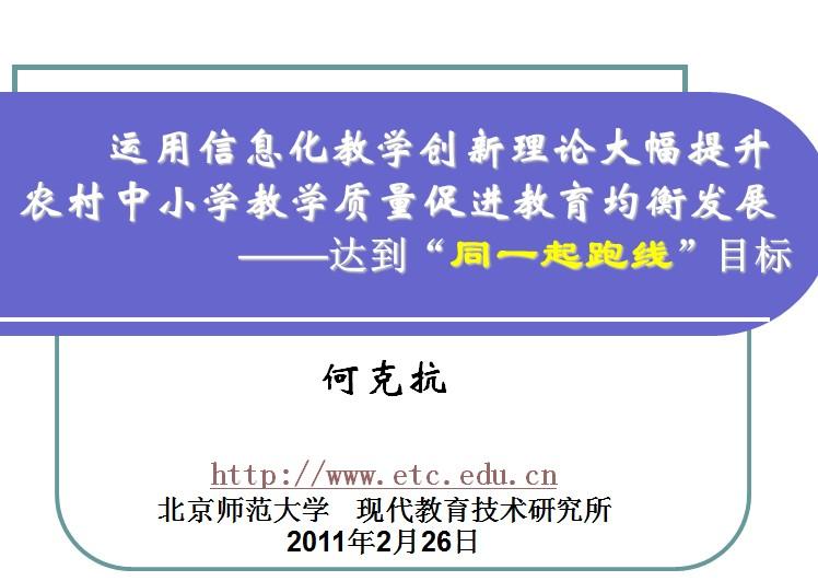 何克抗教授-运用信息化教学创新理论大幅提升农村中小学教学质量促进教育均衡发展(2011年2月)
