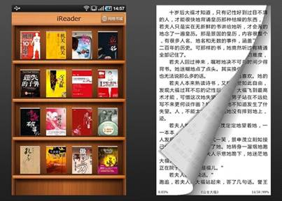 iReader--android平台软件