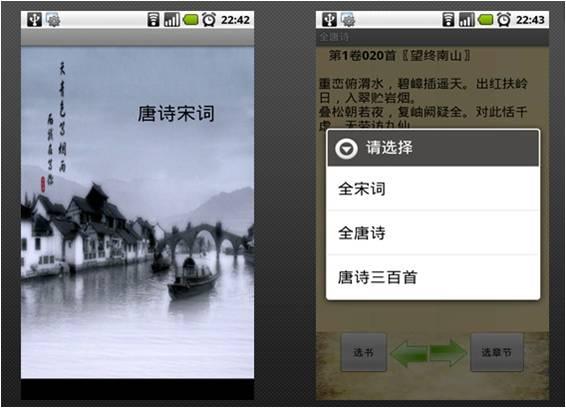 唐诗宋词--android平台软件