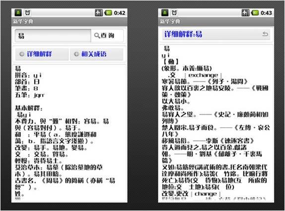 新华字典--android平台软件