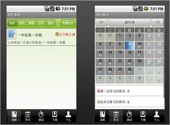 快乐单词--android平台软件