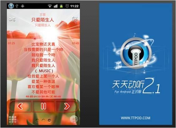 天天动听音乐播放器--android平台软件