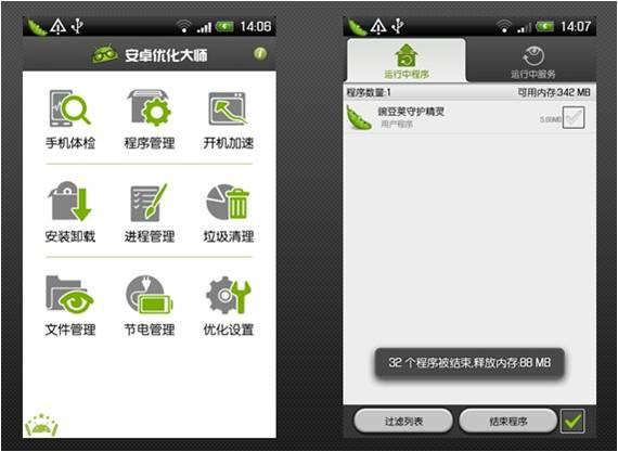 安卓优化大师--android平台软件