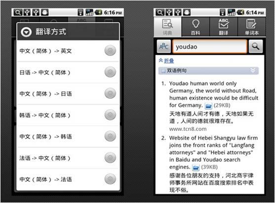 有道手机词典-- android平台软件