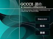 GCCCE简介