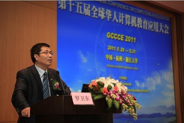2011年全球华人计算机教育应用大会报道