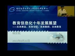 2011年GCCCE 特邀报告<杨宗凯教授>