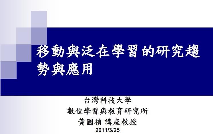 2011年GCCCE 特邀报告<黄国桢教授>