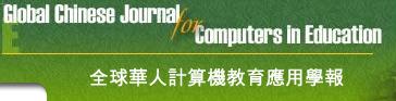 全球华人计算机教育应用学报(GCJCE)简介