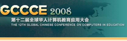2008年第十二届GCCCE简介