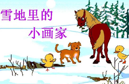 小学语文实验教材第一册第17课《雪地里的小画家》