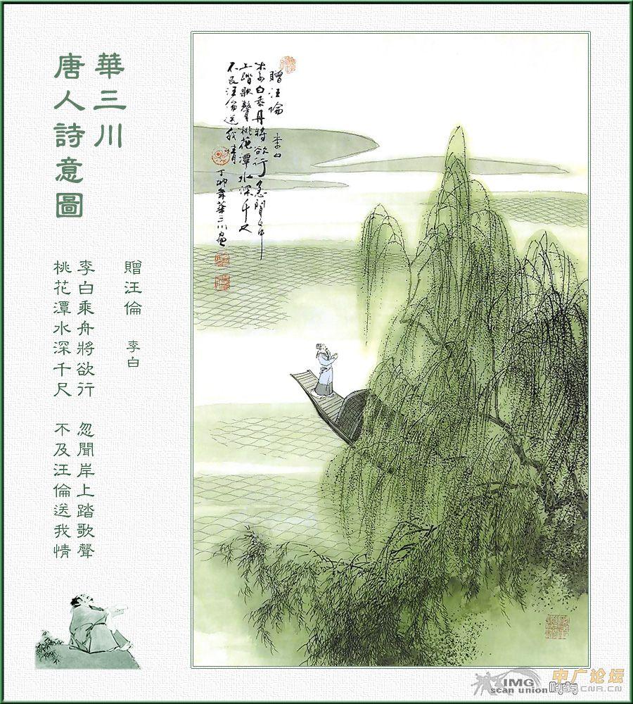 人教版第三册《赠汪伦》教学设计