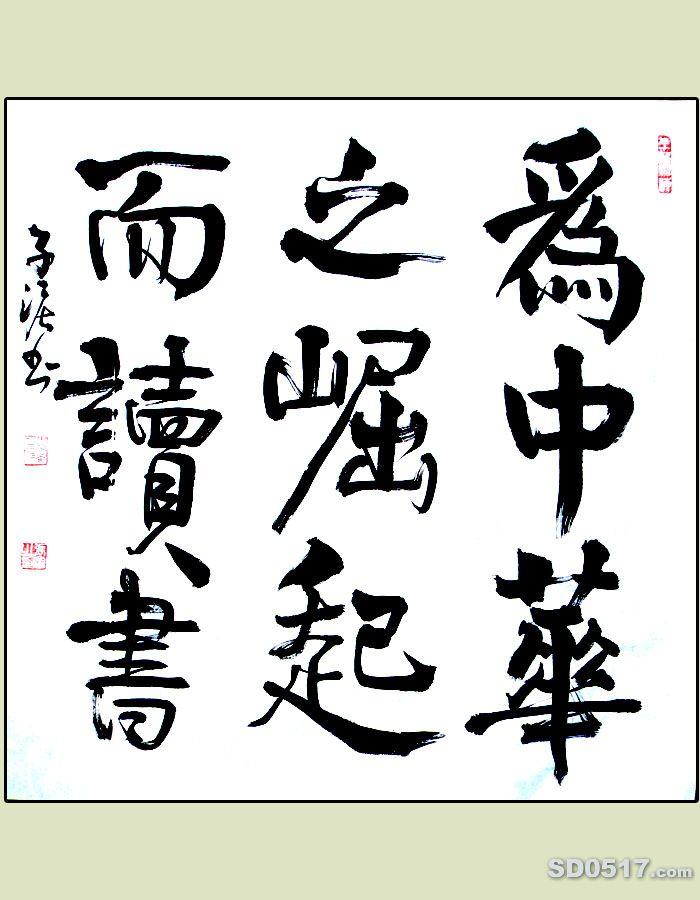 人教版四年级上册《为中华之崛起而读书》主题阅读课
