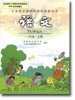 人教版三年级上册《富饶的西沙群岛》和《东方之珠》