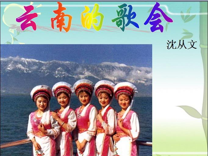 人教版八年级下册云南的歌会