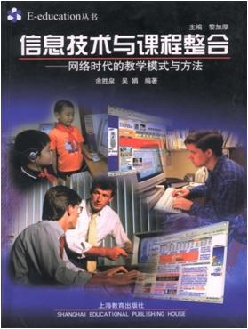 运用信息技术深化基础教育课程改革——信息技术与课程深层次整合的视角