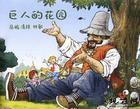 人教版第七册巨人的花园