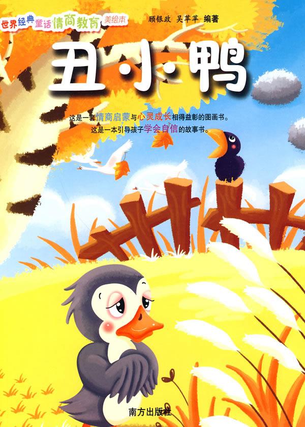 人教版二年下《丑小鸭》教学设计 崇文 孙亚丽