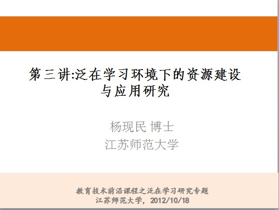 第三讲:泛在学习环境下的资源建设与应用