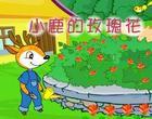 人教版小学语文二年级下册《小鹿的玫瑰花》ppt