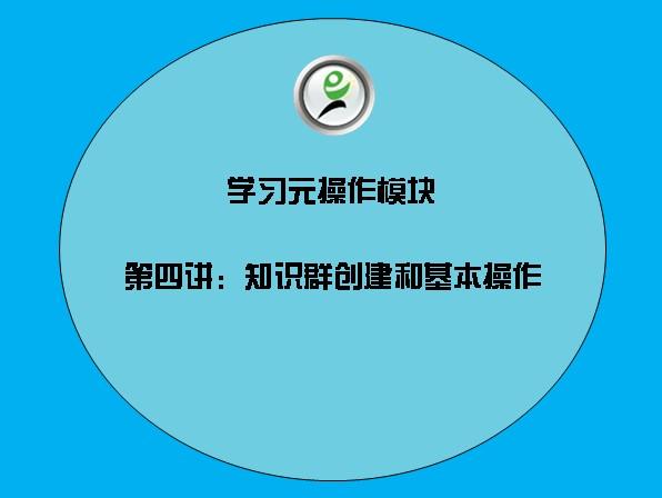 4知识群创建和基本操作