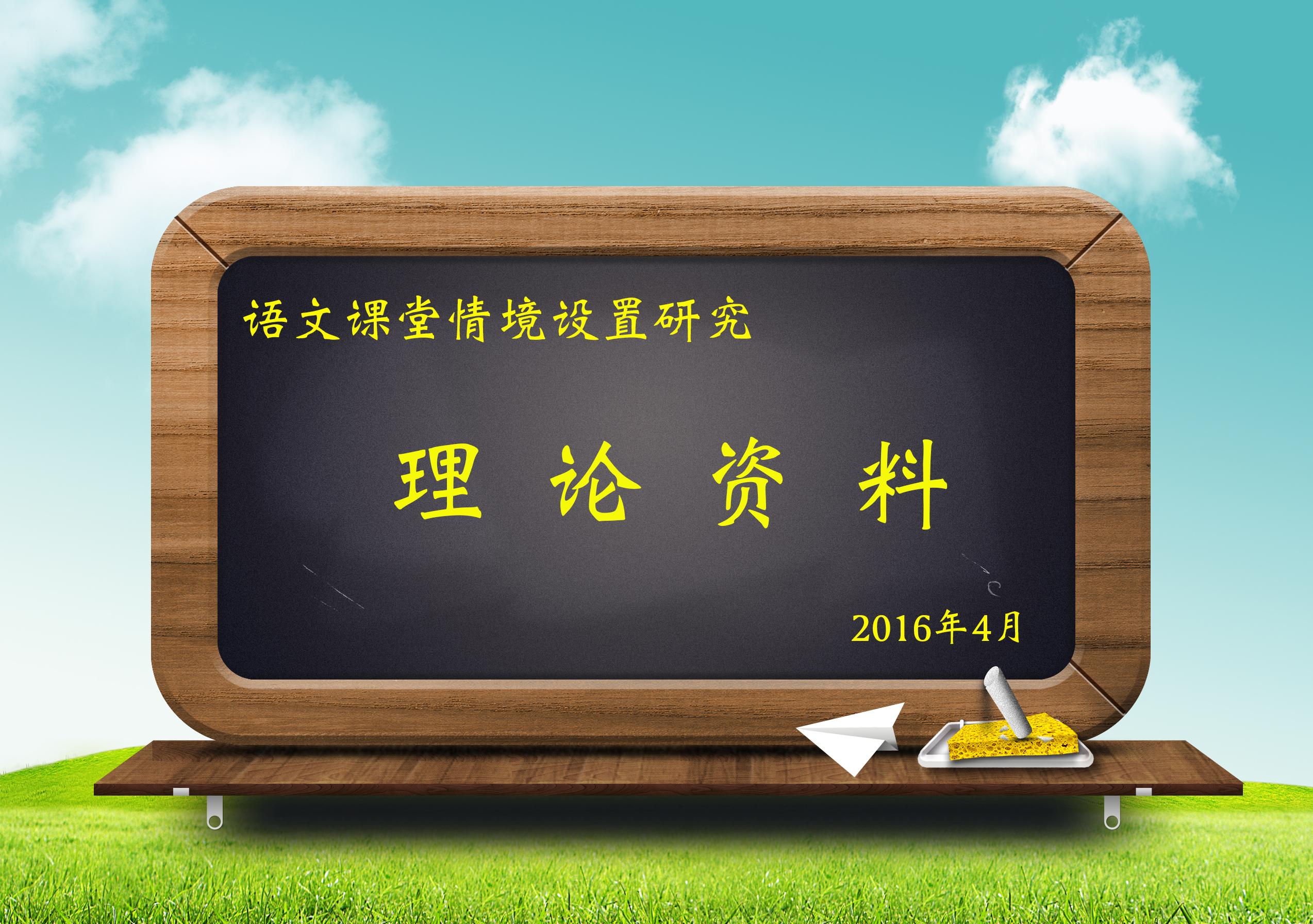 """安徽肥西""""有效情境创设""""理论学习(2012年4月)"""