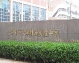 北京师范大学附属实验中学高一10班