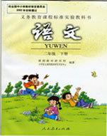 人教版二年级下册语文教学设计