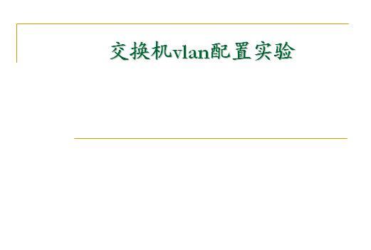 交换机VLAN配置实验