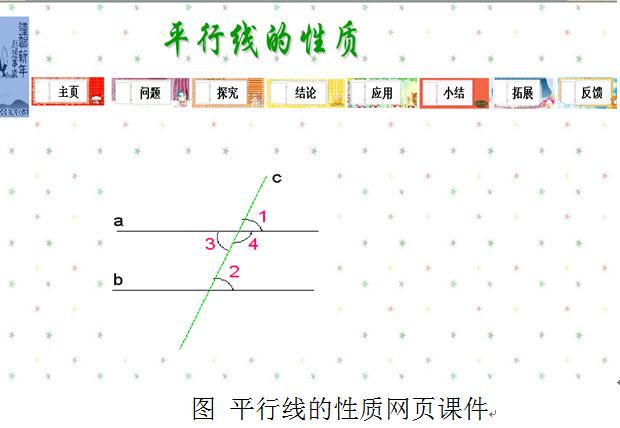 平行线的性质(第一课时)