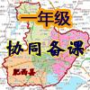 安徽肥西人教版语文一年级上协同备课(2012年11-12月)
