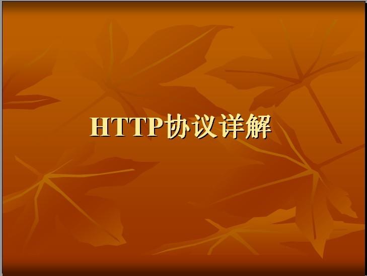 HTTP协议详解